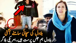 Cynthia Talking about Bilawal Bhutto British Friends | Cynthia | American Blogger | Bilawal Bhutto