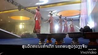 Lao dance ຟ້ອນອວຍພອນ ສູນວັດວັດທະນະທຳເດັກ ນະຄອນຫລວງ
