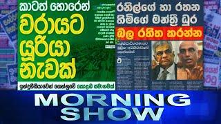 Siyatha Morning Show   14.07.2021
