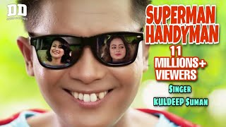 ASSAMESE HIT SONG |SUPERMAN HANDYMAN (FULL SONG )| KULDEEP SUMAN | DEEPAK DEY