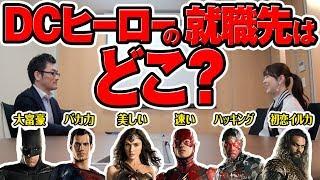 紅い旋風ワンダーウーマン 【後編】 第16話