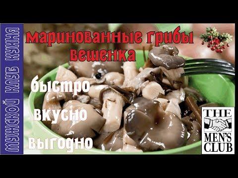 Маринованные грибы вешенки быстро на Новый Год 🎄