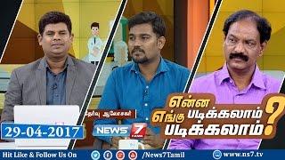 Enna Padikalam Engu Padikalam 29-04-2017 News 7 Tamil