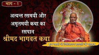 Shrimad Bhagwat Katha by Girishanand Ji Maharaj Part 1