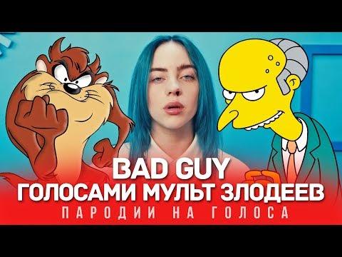 Download BAD GUY     BILLIE EILISH