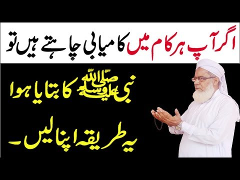 Har Maqsad mein Kamyabi ka Amal || Wazifa for Success In Life || Nabi Pak ka Farman