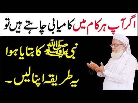 Har Maqsad mein Kamyabi ka Amal    Wazifa for Success In Life    Nabi Pak ka Farman