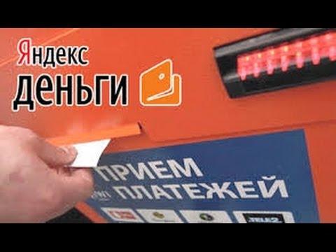 №3 - Яндекс Деньги - Способы пополнения и вывода. Видеокурс «Электронные платежные системы»