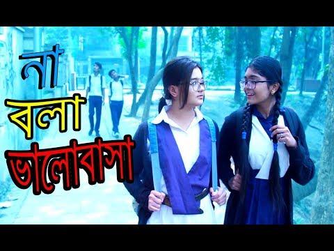 না বলা ভালোবাসা || Na Bola Valobasha Bangla Love Story Short Film 2018 2018 || MojaMasti