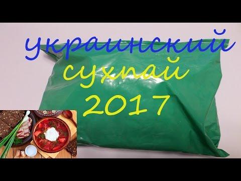 Сухпай украинской армии нового образца