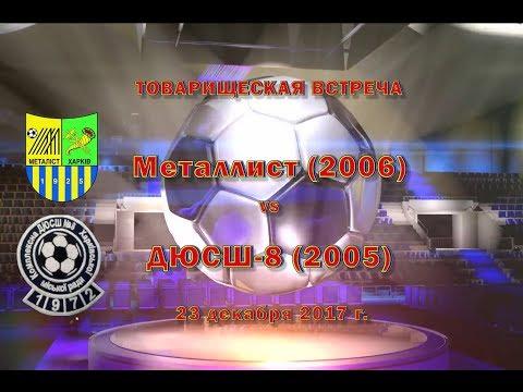 ДЮСШ-8 (2005) vs Металлист (2006) (23-12-2017)