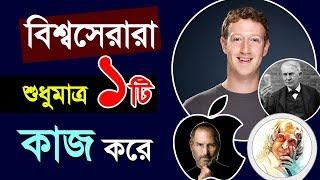 বিশ্বসেরাদের সফলতার একমাত্র রহস্য | How to Be Successful | Bangla Motivational Video