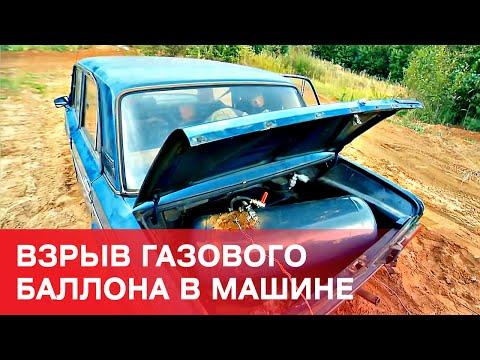 Взрыв газового баллона в машине