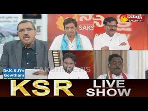 KSR Live Show || చంద్రబాబు నాయుడు, నేను బెస్ట్ ఫ్రెండ్స్..!: కేసీఆర్ - 30th April 2018