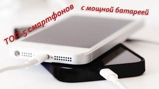 ТОП-5: недорогие смартфоны с мощным аккумулятором, рейтинг 2015 г.