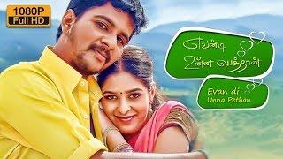 Evan di Unna Pethan   new tamil movie 2016   Latest Upload   Raghu   Karima Jain   Imman Annachi