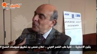يقين  لقاء هام مع احمد عبد العظيم حول فتح تطبيق فحوصات المسح الوراثي