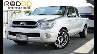 รถดีดี : 2011 TOYOTA HILUX VIGO, VIGO 2.7 J SMARTCAB โฉม X-TRA CAB