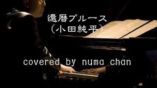【新曲】  還暦ブルース(小田純平)   cover:numa chan