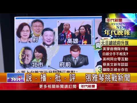 台灣-張雅琴挑戰新聞-20190101