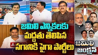 Discussion   All Party Meeting Over Jamili Elections In Delhi   Part - 1