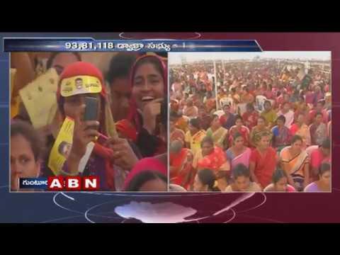 AP CM Chandrababu Naidu Speech at DWCRA Women Public Meeting in Guntur | Part - 1 | ABN Telugu