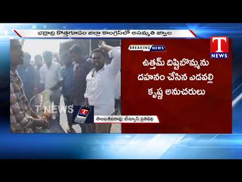 Congress Cadre Protest at Bhadradri Kothagudem Dist | TNews Telugu