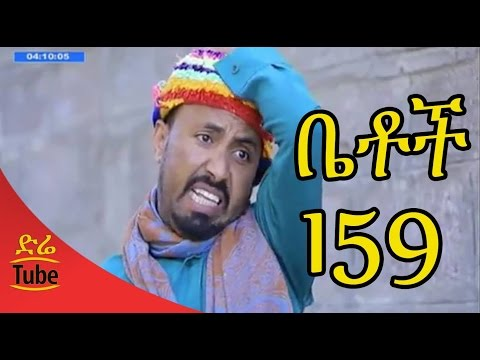 Betoch Part 159 Ethiopian Comedy  Drama