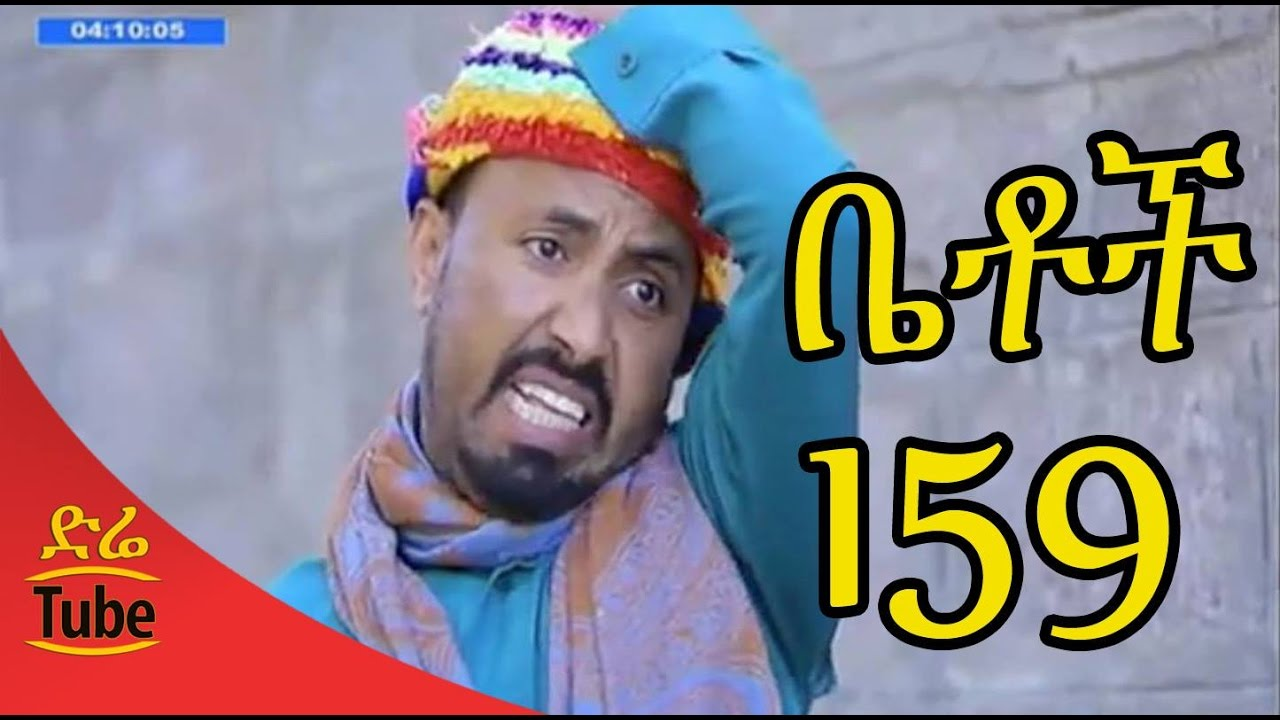 Betoch Part 159 comedy Ethiopian series Drama