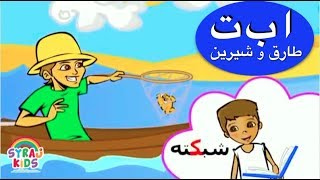 Tareq wa Shireen طارق وشيرين Arabic Cartoon for Kids الاحرف (Full Episode S1 E22) Alphabet Letter ك