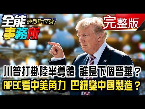 台灣-夢想街之全能事務所-20181114 川普打掛陸半導體 誰是下個晉華?APEC看中美角力 巴紐變中國製造?