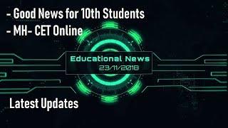 Educational News - 1 Date 23/11/2018