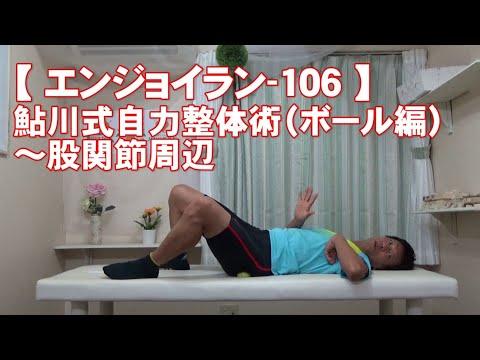 #106 股関節周辺/鮎川式自力整体術(ボール編)・身体ケア【エンジョイラン】