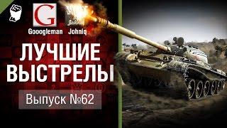 Лучшие выстрелы №62 - от Gooogleman и Johniq [World of Tanks]