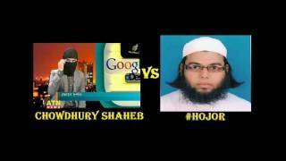 ERBBD 1- Chowdhury Shaheb vs Hojor