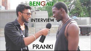 BENGALI INTERVIEW PRANK!