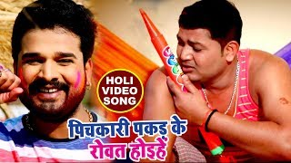 Ritesh Pandey का नया सुपरहिट होली VIDEO SONG Pichukari Pakad Ke Rowat Hoi He Bhojpuri Holi Songs