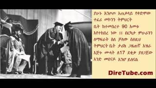Ethiopia in History - The 90 year old Teferi Mekonnen School in Addis Ababa, Ethiopia