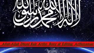 Islami song_Allah Allah Dhoni Bajee_by Bony SK