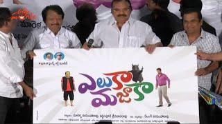 yeluka-mazaka-movie-logo-launch-part-1-brahmanandam-vennela-kishore