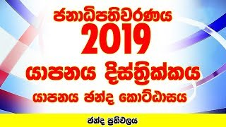 Jaffna District - Jaffna Constituency | Presidential Election 2019