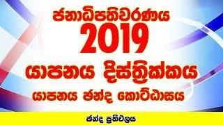 Jaffna District - Jaffna Constituency   Presidential Election 2019