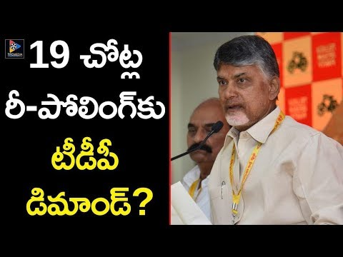 TDP Demands For Re-Poling In 19 Places || AP Politics || Election Commission || TFC News