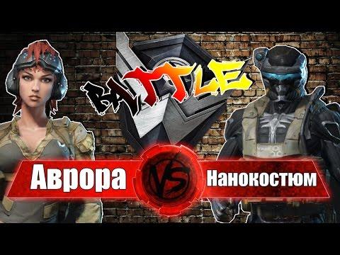 🔴 WARFACE BATTLE #1 (Аврора VS Нанокостюм)