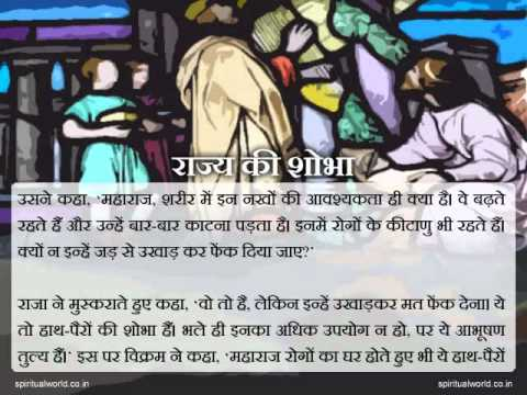 86 Indian Hindi Spiritual Short Stories - Rajya ki shobha