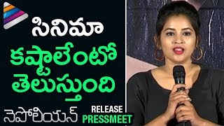 Actress Komali about Struggles in Film Industry | Napoleon Movie Release Press Meet | Anand Ravi