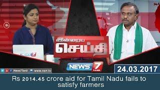 Rs 2014.45 crore aid for Tamil Nadu fails to satisfy farmers | Indraiya Seithi | News7 Tamil