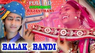 BALAK BANADI | Rajasthani VIVAH Song 2016 | हमीराराम राईका हिट्स | Twinkle Vaishnav || PRG MUSIC