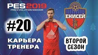 Прохождение PES 2019 [карьера] #20
