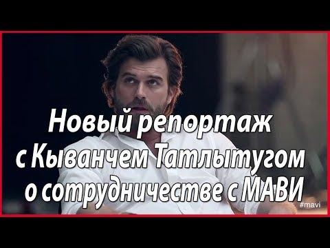 Кыванч Татлытуг семь лет с Мави #звезды турецкого кино